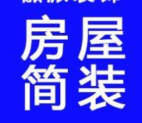 北京二手房简装 旧房翻新 厨