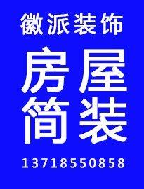 北京二手房简装 旧房翻新 厨卫改装 刷墙漆 吊顶