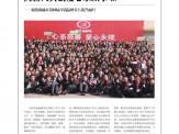 《直销Network》杂志2013年7月刊总