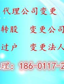 北京代理公司变更