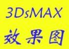 3Ds MAX效果图培训班