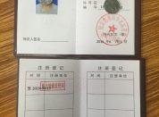 华北高压入网许可证报名考试