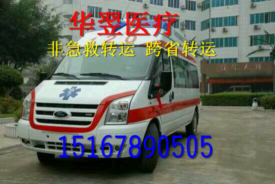 惠州本地专业的120急救车收费标准