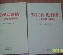 北京回收旧书让书传递一份爱心