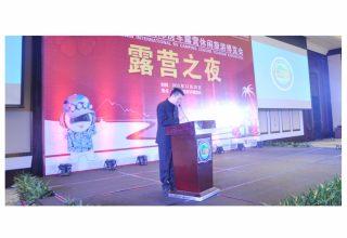 2015海南国际房车露营休闲旅游博览会露营之夜