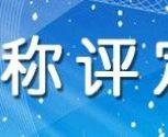 天津市专业技术职称(认定、评审)初中高级,火热报名