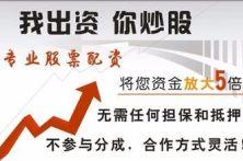 北京股票配资公司
