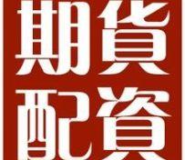 期货配资流程 石家庄永鑫股票