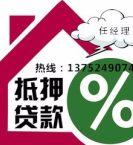 天津房屋抵押贷款办理成功率高达99%