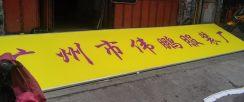 广州招牌安装哪家好
