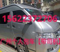广州包车15座商务车