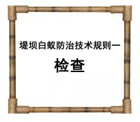 堤坝白蚁防治技术规则二:检查