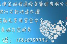 天津有贷款的房屋可以办理二次抵押贷款?