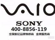 广州索尼电视全新售后服务维修电话