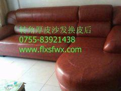 深圳沙发维修