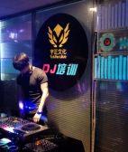 DJ培训(宇正文化)包会包工作