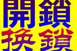 洮南徐明开锁 修锁 换超B级 C级锁芯 价低保修 备案有证
