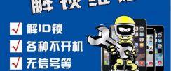 郑州北星维修苹果手机怎么样?