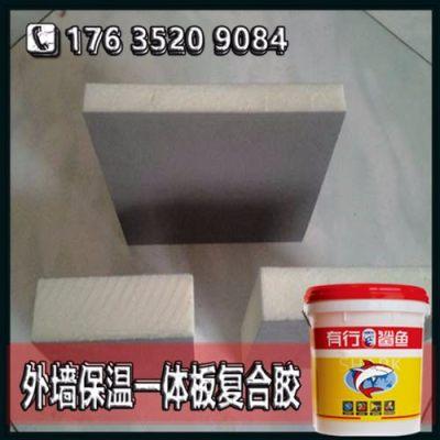 采购环保性保温板聚氨酯胶|保温复合板要环保杜绝危害