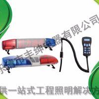 TBD-1000型长排警示灯,红蓝警灯