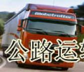 北京到济南货运18311083110济南货运公司