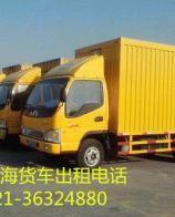 上海大小货车出租