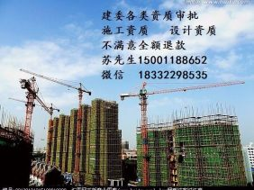 成功代办北京延庆区房地产开发资质