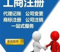 快速注册上海食品公司,生产加
