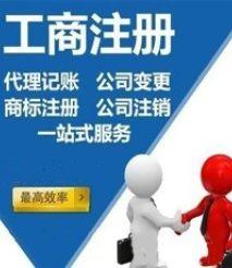 快速注册上海食品公司,生产加工型公司,物流公司