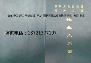 上海叉车培训|上海浦东叉车证培训