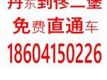 预定丹东到佟二堡免费车、丹东到佟二堡免费直通车