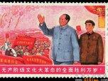收購 1968年-無產階級文化大革命的全面勝利萬