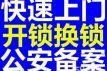 济南历下区浆水泉路安装防盗锁芯公司正规开锁公司