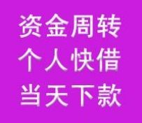 长沙贷款公司【免抵押;无前期