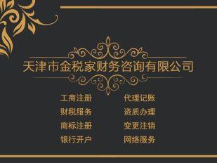 工商注册 (16)
