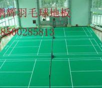 羽毛球地板 羽毛球运动地板