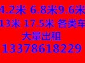 洪梅到至南昌市有4米5米6米9米13米17米货车物流货运公司