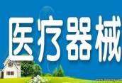 上海医疗器械经营企业许可证查询网站