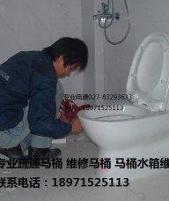 武汉维修马桶水箱-水管-水龙头