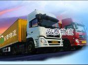 上海安泰物流有限公司