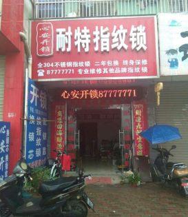 庐江县心安开锁修配服务部 配汽车钥匙