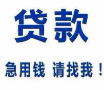武汉无抵押贷款
