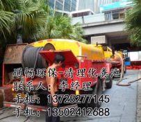 广州市白云区矿泉街清理化粪池