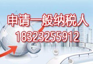 重庆一般纳税人申请代理  重庆工商代办公司