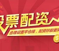 北京股票配资10倍杠杆,注册