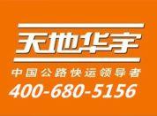 广州天地华宇至全国物流 整车零担 定时必达 随时跟踪