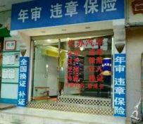 深圳驾驶证卖12分多少钱