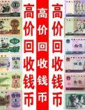 沈阳本地收购旧版人民币,老钱币,银元,邮票