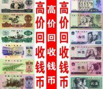 沈阳本地收购旧版人民币,老钱