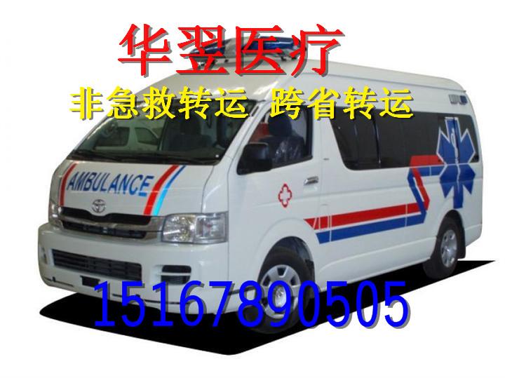 惠州本地24小时120急救车出租